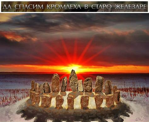 Cromlech Bulgaria STARO ZHELEZARE
