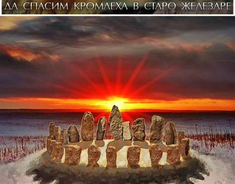 SALVAR EL CRÓMLECH DE STARO ZHELEZARE EN BULGARIA